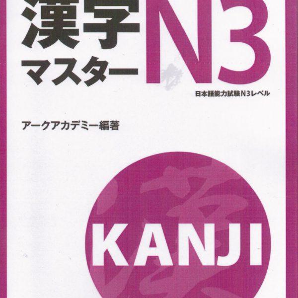 Kanji Masuta N3