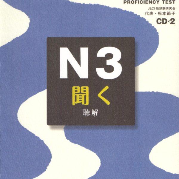 Jitsuryoku Appu N3 Nghe Hiểu