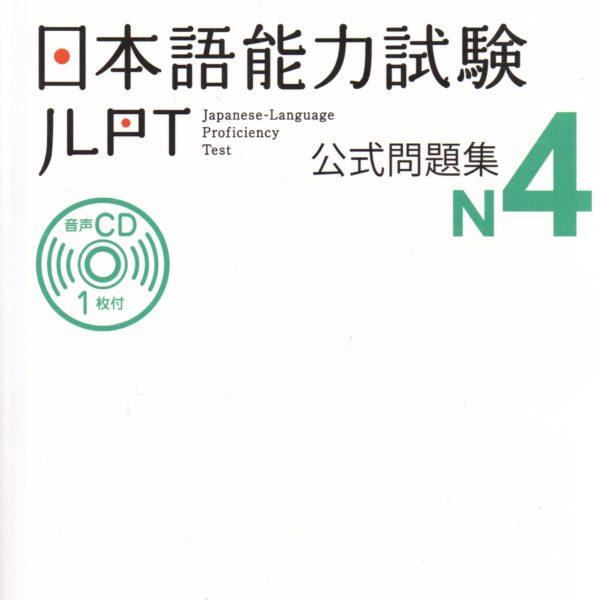 Koushiki Mondaishuu N4