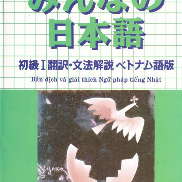 Minna No Nihongo sơ cấp I Bản dịch và giải thích ngữ pháp