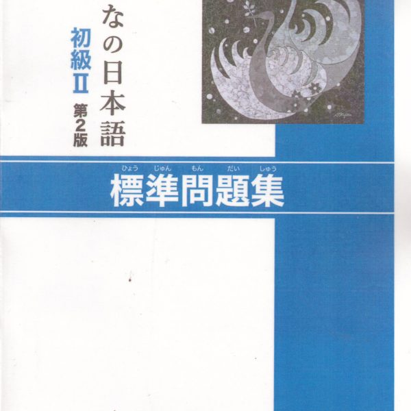 Minna No Nihongo sơ cấp II Bài tập