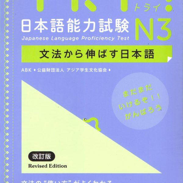 Try N3