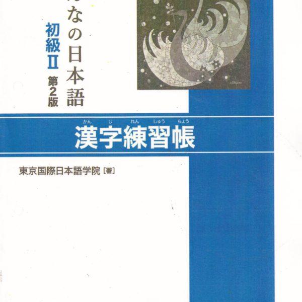 Minna no Nihongo Sơ Cấp 2 Kanji Bài tập Bản Mới