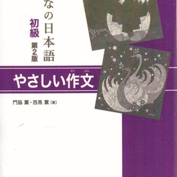 Minna No Nihongo yashashi