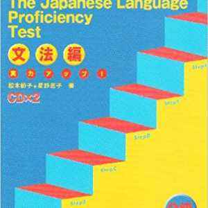 Preparatory Course for the Japanese Language Profiency Test 2kyuu