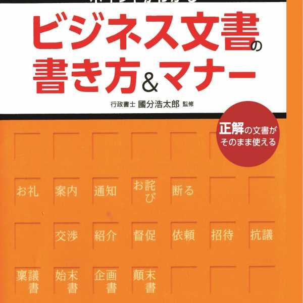 viết thư trong tiếng Nhật