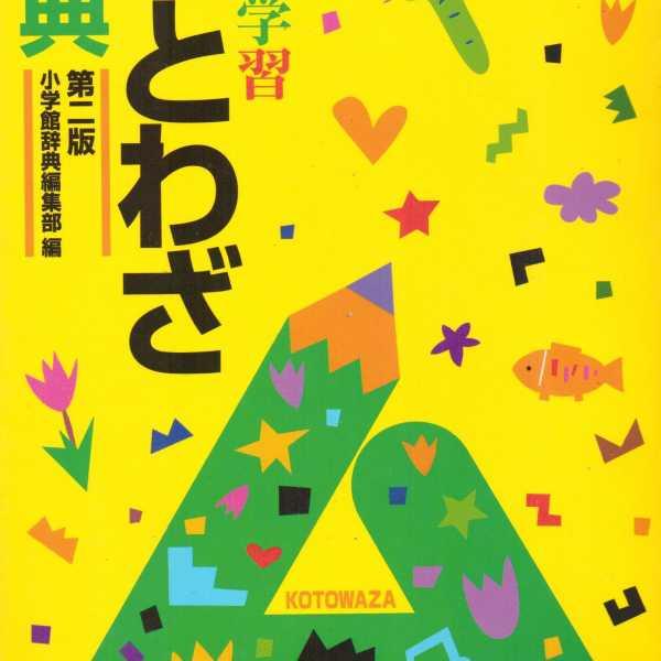 Từ điển Thành Ngữ Tiếng Nhật - Kotowaza
