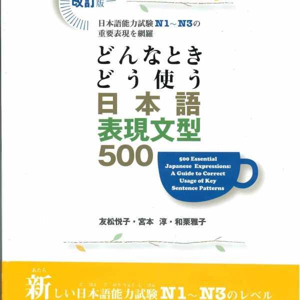 DONNA TOKI DOU TSUKAU NIHONGO HYOUGEN BUNKEI 500 Bản tiếng Nhật