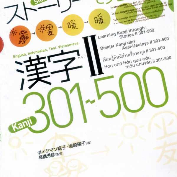 Kanji Story 301-500 Sách Giáo Khoa