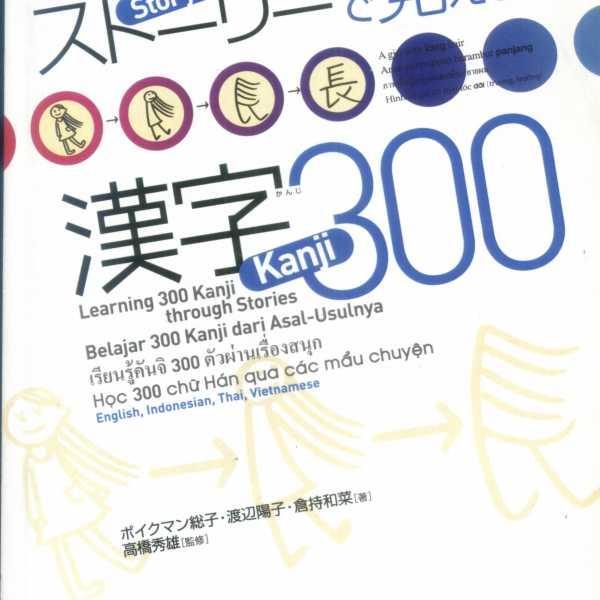 Kanji Story 300 Sách Giáo Khoa