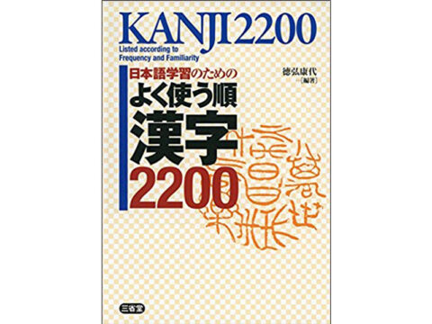 Từ điển Kanji 2200