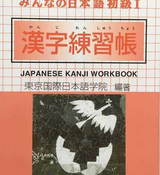 Minna no Nihongo Sơ Cấp 1 Kanji Bài tập