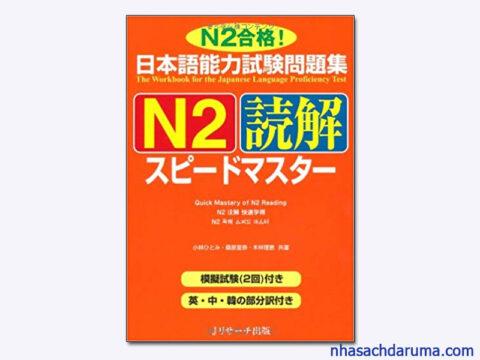 Supido masuta N2 Đọc Hiểu