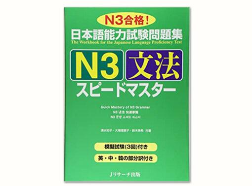 Supido masuta N3 Ngữ pháp