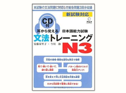 Mimikara oboeru N3 Ngữ pháp