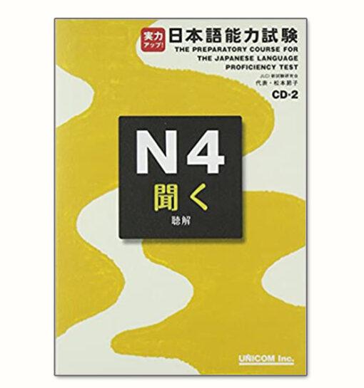 Jitsuryoku Appu Kiku N4