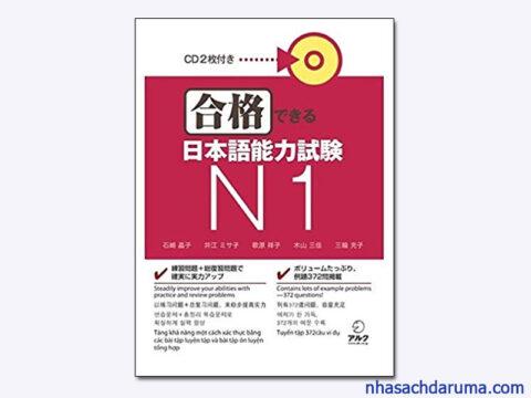 Goukaku Dekiru N1