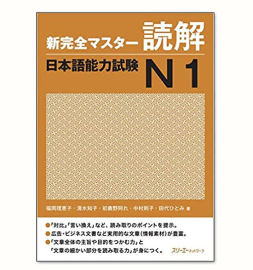 Shinkanzen N1 Đọc Hiểu