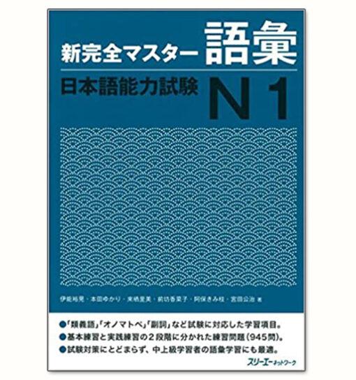 Shinkanzen N1 Từ Vựng