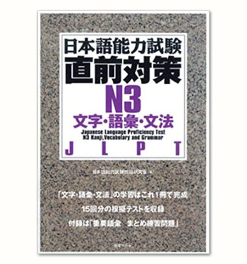 Chokuzen Taisaku N3