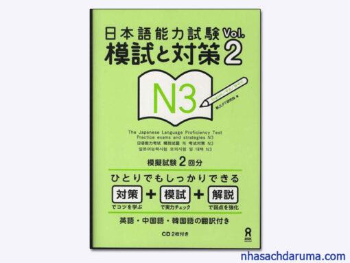 Moshi to taisaku N3