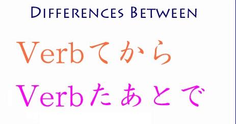 Sự khác nhau giữa てから và あとで