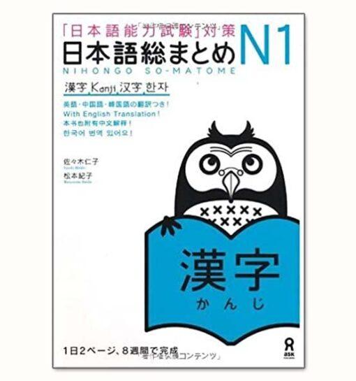 Soumatome N1 Kanji