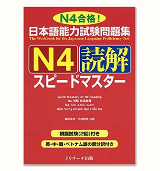Supido Masuta N4 Đọc Hiểu