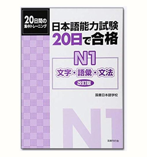 20 Nichi De Gokaku N1