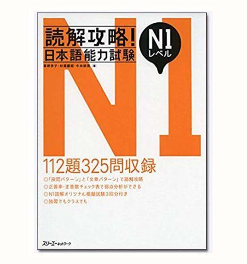Dokkai Kouryaku N1