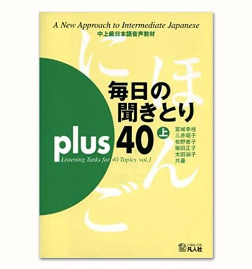 Mainichi Kikitori Plus 40 Vol 1