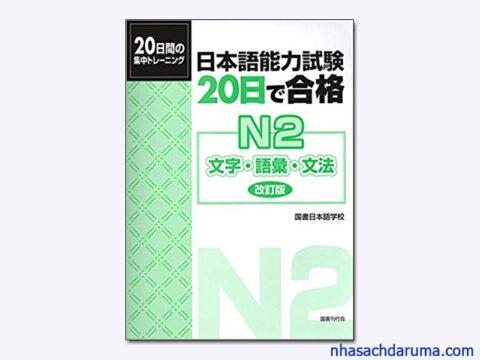 20 Nichi De Goukaku N2