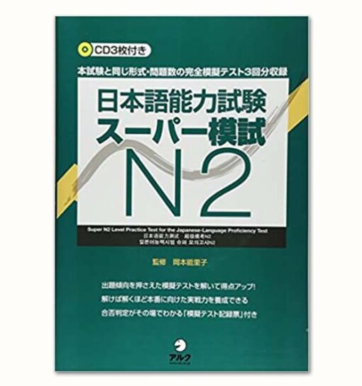 Supa Moshiki N2
