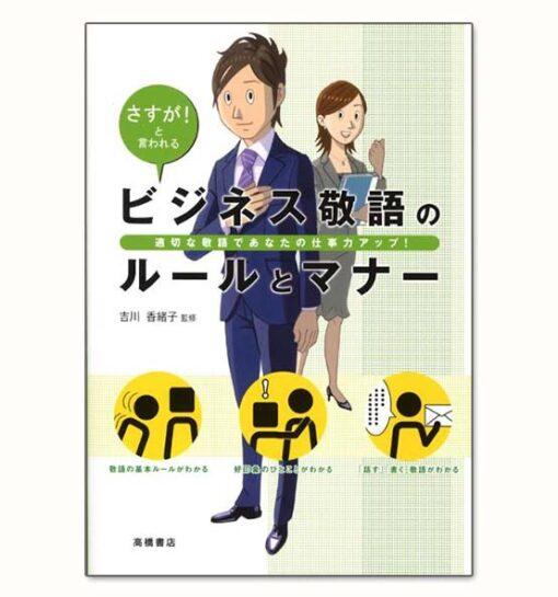 Sách tiếng Nhật thương mại