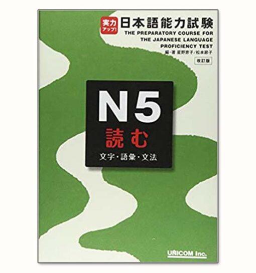 Jitsuryoku Appu N5 tổng hợp