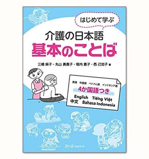 Sách tiếng Nhật Chuyên Ngành Điều Dưỡng