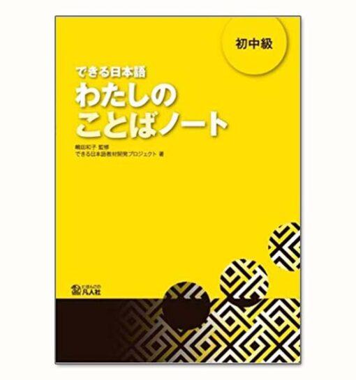 Dekiru Nihongo Watashi No Kotoba Noto Sơ Trung Cấp