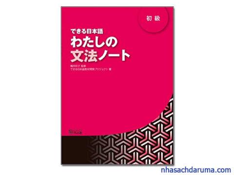 Dekiru Nihongo Watashi No Bunpou Noto