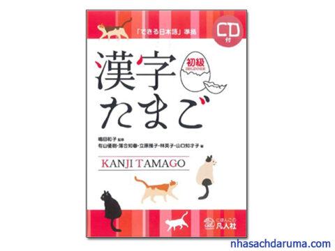 Kanji Tamago Sơ Cấp- Dekiru Nihongo