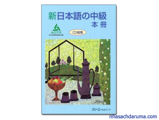 Shin Nihongo no Chuukyuu