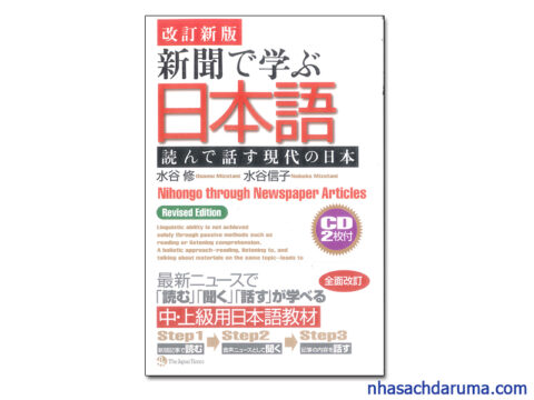 shinbun de manabu nihongo - [改訂新版] 新聞で学ぶ日本語