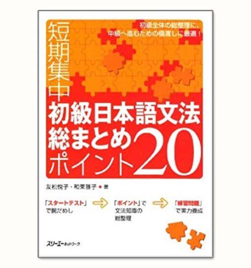 Shokyuu Nihongo Bunpo Soumatome Pointo 20
