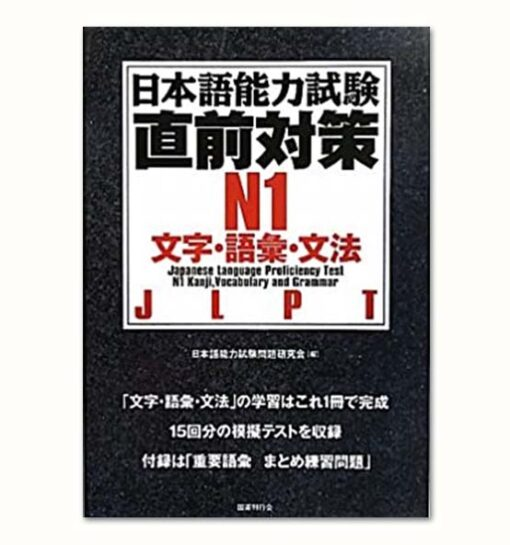 Chokuzen Taisaku N1