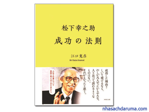 Những nguyên tắc thành công của ông chủ tập đoàn mistubishi
