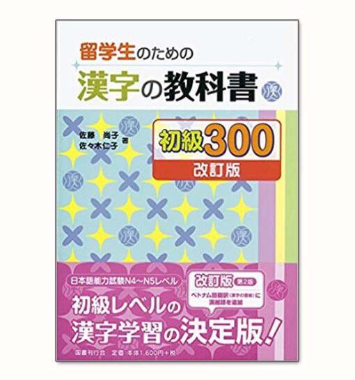 Kanji Sơ cấp 300 chữ Dành Cho Du Học Sinh