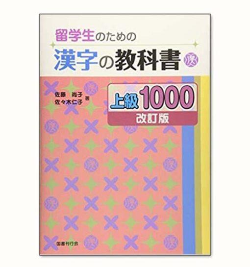 Kanji Cao cấp 1000 chữ Dành Cho Du Học Sinh