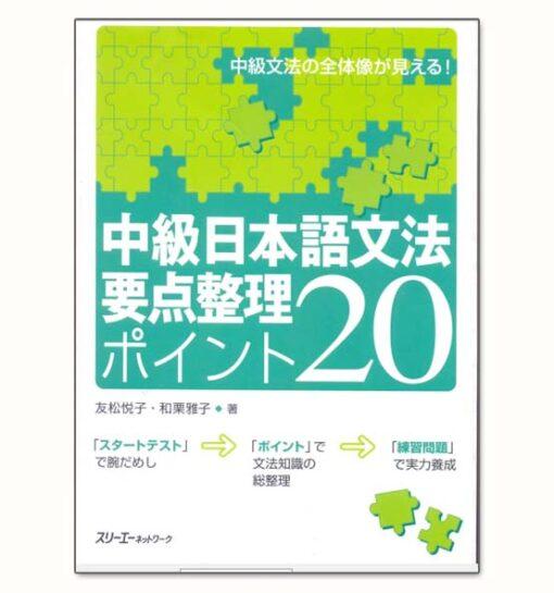 Chuukyuu Nihongo Bunpo Soumatome Pointo 20