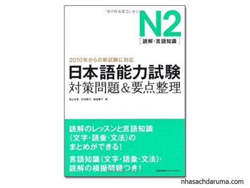 Taisaku youten seiri đọc hiểu từ vựng N2