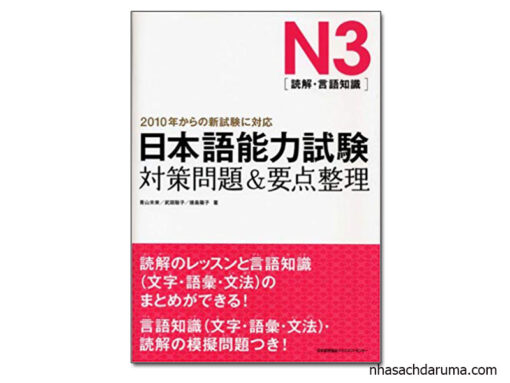 TAISAKU & YOUTEN SEIRI N3 Đọc Hiểu. Từ Vựng