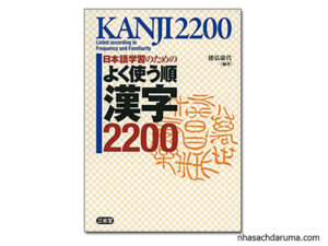 Từ điển Kanji 2200 từ